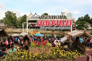 Photo spot at Klong Hae Floating Market Hat Yai